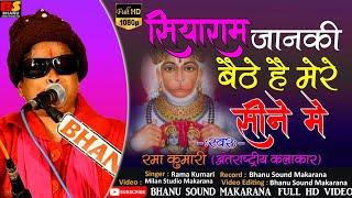 सुपरहिट भजन सियाराम जानकी रमा कुमारी भाणु साउंड मकराना