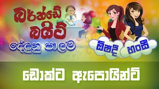 Birthday Bite එක - FM Derana Dedunu Palama Morning Show | Birthday Surprise