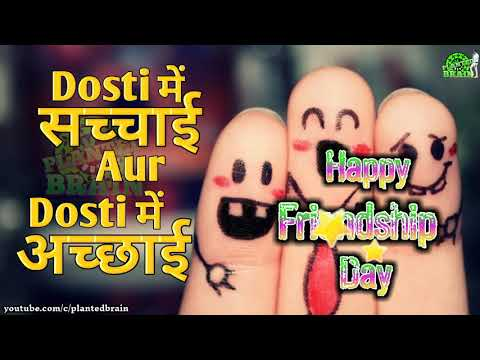 #friendshipdaystatus #Plantedbrain HAPPY FRIENDSHIP DAY 2018 | Best WhatsApp Status | Hindi status |