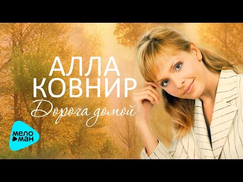 Алла Ковнир -  Дорога домой (Альбом 2010)