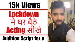 ACTING TIPS in HINDI | Audition Script in Hindi | Pyar ishq Love aur Mohabbat