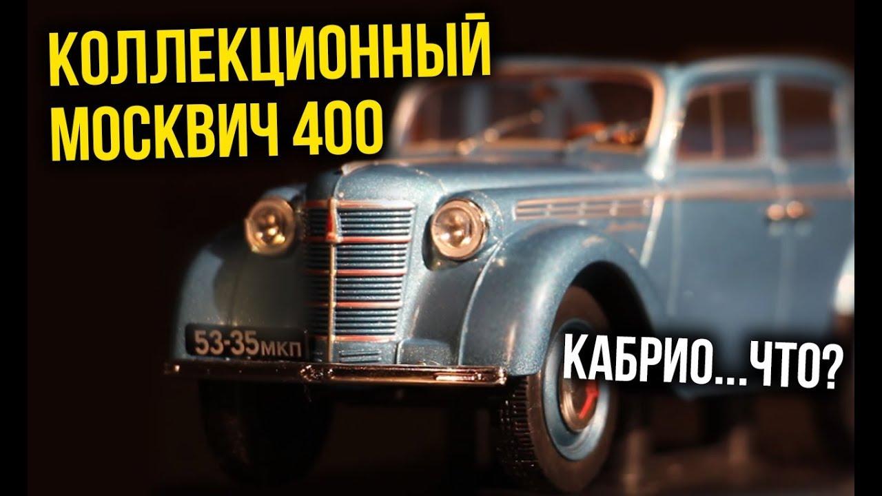 Москвич 400 КАБРИОЛИМУЗИН | Масштабные Коллекционные модели – Автомобили СССР | Зенкевич Автомобили