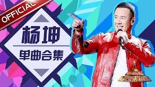 《天籁之战2》杨坤单曲合集【东方卫视官方高清】