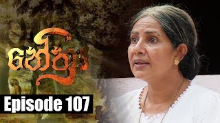 Nethra - නේත්‍රා Episode 107 | 17 - 08 - 2018 | SIYATHA TV