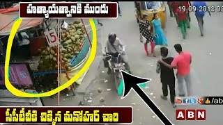 CCTV Footage | Manoharachary Steals Sickle From Shop To Slay His Daughter Madhavi