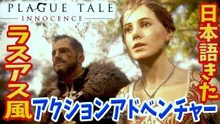 #1【ラスアス風】プラーグテイル  -A Plague Tale-【日本語】
