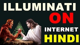 [Hindi] Kya hai Illuminati ? | What is illuminati ? | Illuminati on the Internet (Exposed)