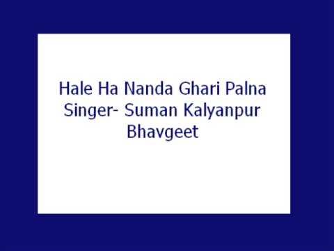 Hale Ha Nanda Ghari Palna- Suman Kalyanpur (Bhavgeet)