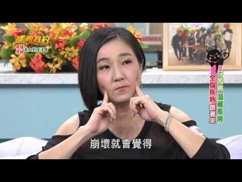 台綜-美鳳有約-EP 585 建立潔牙好習慣 牙齒牙齦保健康 (錢盈潔、陳櫻文、林詠凱)