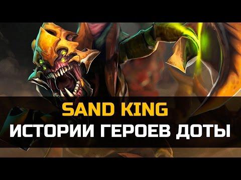 История Dota 2: Sand King, Скорпион