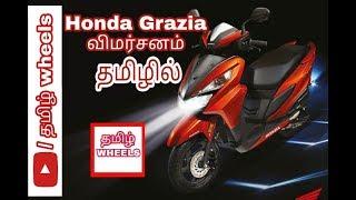 honda grazia review in tamil