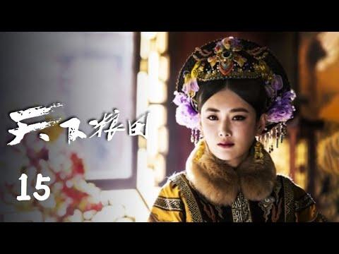 陸劇-天下糧田-EP 15