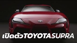 เปิดตัวแล้ว 2020 Toyota Supra สปอร์ตคูเป้ในตำนานคืนชีพ ขุมพลัง 2.0 และ 3.0 ลิตร | CarDebuts