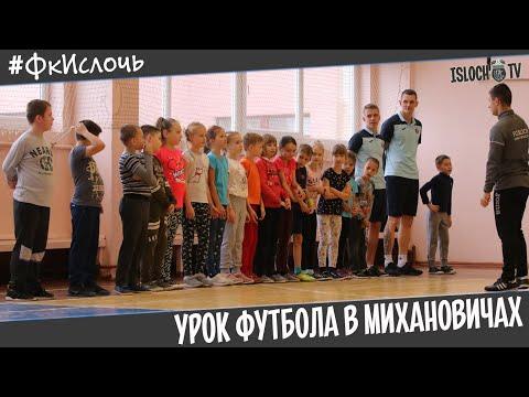 Урок футбола в Михановичах