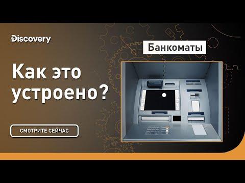 Банкоматы - Как это устроено