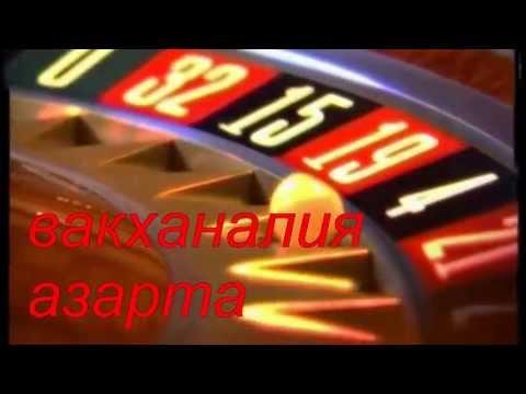 Дунаевский Максим - Вакханалия Азарта