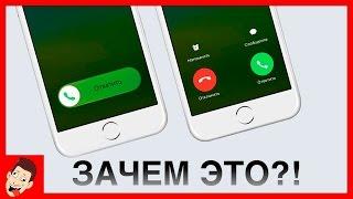 ЗАЧЕМ iPHONE ДВА СПОСОБА ОТВЕТА НА ЗВОНОК?!?