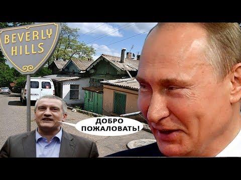 Крымчане: Куда мы попали?