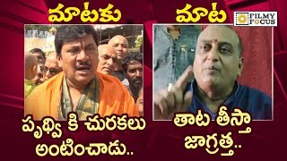 PrudhviRaj vs Rajendra Prasad war about TFI Support to YS Jagan