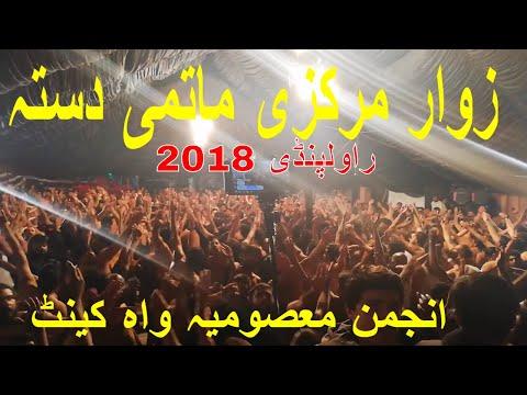 Anjuman E Masoomia WahCantt Shabbedari 2018 | Zawar Markazi Matmi Dasta Malik Asad Rawalpindi