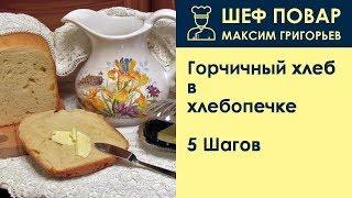 Горчичный хлеб в хлебопечке . Рецепт от шеф повара Максима Григорьева
