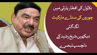 What does Sheikh Rasheed has to say about Bilawal's iftar party?