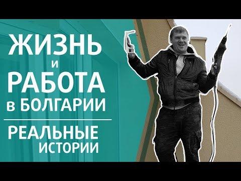 Жизнь и РАБОТА В БОЛГАРИИ. Как себя найти? История Алексея и его семьи.