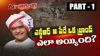 TDP Founder Nandamuri Taraka Rama Rao Political Journey || Story Board Part 1