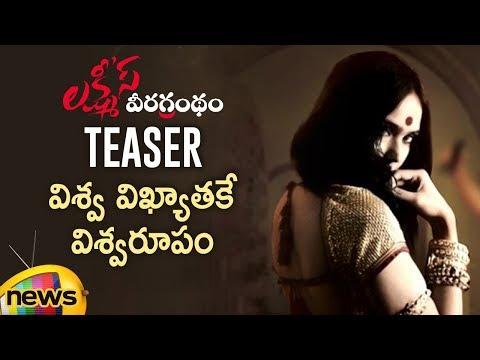 Lakshmi's Veera Grandham TEASER | Kethireddy Jagadishwar Reddy | 2019 Latest Telugu Movie Teasers