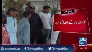 Houses robbery in Karachi Gulistan Johar
