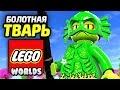 LEGO Worlds Прохождение - САМУРАИ и БОЛОТНАЯ ТВАРЬ