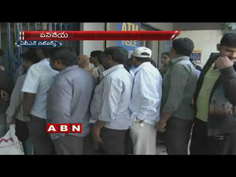 Two day bank strike from today | ABN Telugu