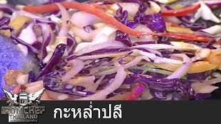 Iron Chef Thailand -  Battle Cabbage ( กะหล่ำปลี ) 2