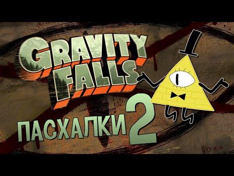 Пасхалки Gravity Falls #2
