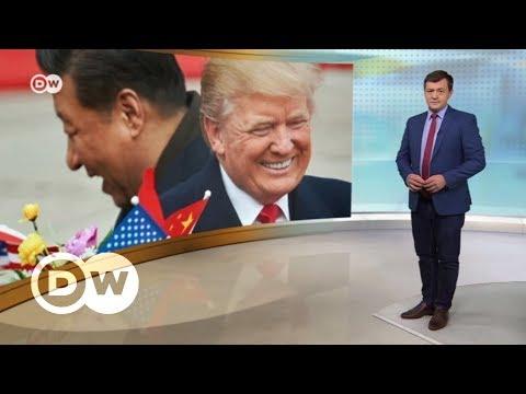 Россия или США: кто важнее для Китая – DW Новости (09.11.2017)