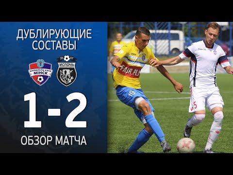 Минск - Ислочь 1-2 | 11 тур | Дублирующие составы