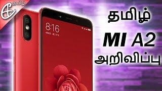 Xiaomi Mi 6X – Mi A2