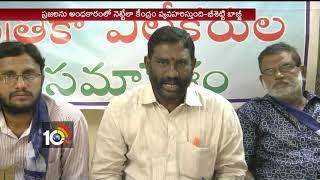 Loksatta Leader Beesetti Babji Over BJP Government | Hyderabad |