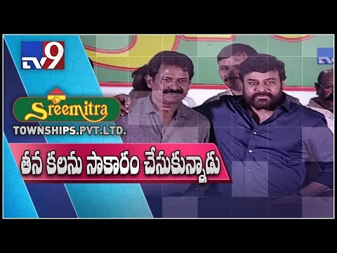 Megastar Chiranjeevi speech at Sreemitra Port City Mega launch - TV9