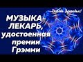Красивая МАНТРА Исцеления и Омоложения Исцеляющая музыка mp3