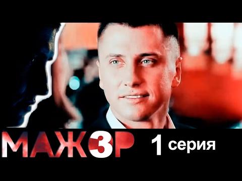 Мажор 3 - 1 серия - ( 3 сезон 1 серия) - русский детектив HD