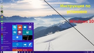 Как установить Windows 10 на ПК ( Инструкция )