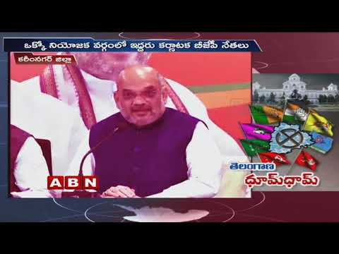 BJP leaders Special Focus on Karimnagar assembly seat
