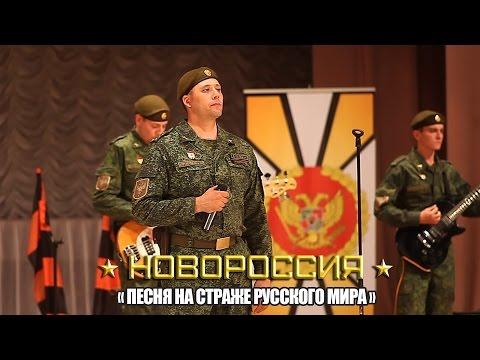 Новороссия mp3 скачать