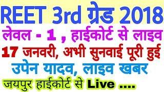 REET LEVEL 1 , 2018 Jaipur High Court 17-1-2019, Latest News Live Upen Yadav