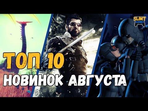 Топ 10 новинок августа (2016) на PS4, Xbox one и пк