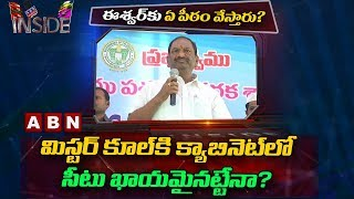 Will Koppula Eshwar getting minister Post in TRS Cabinet? | Telangana | inside