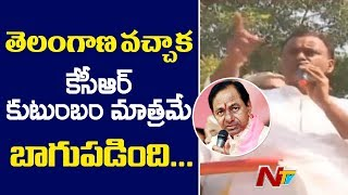 Komatireddy Rajagopal Reddy Fires on TRS | Prajakutami Election Campaign | NTV
