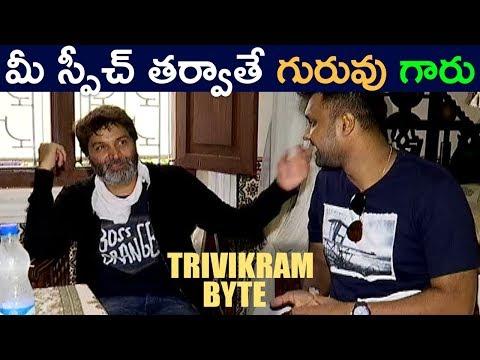 Trivikram Byte about Aatagadharaa Siva Movie 2018 - Latest Telugu Movie 2018