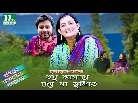 Tobu Amare Debo Na Vulite (তবু আমারে দিবো না ভুলিতে)   Afran Nisho, Aparna Ghosh L NTV Bangla Natok